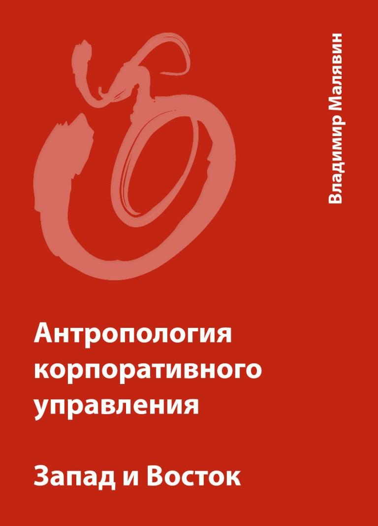 «Антропология корпоративного управления. Запад и Восток» — Владимир Малявин
