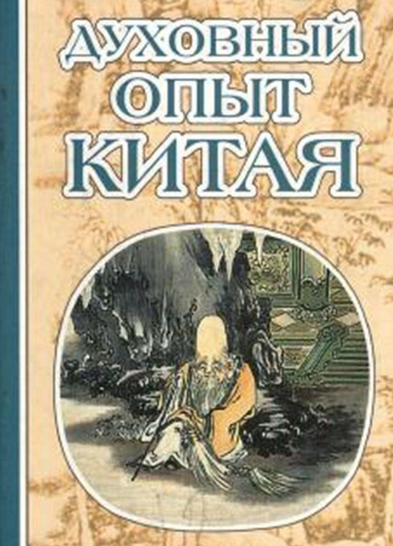 Книга: «Духовный опыт Китая» — Владимир Малявин, 2006 г.