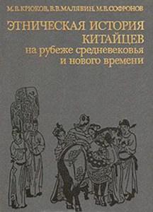 «Этническая история китайцев на рубеже средневековья и нового времени» — Владимир Малявин, 1987г.