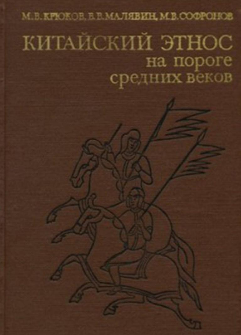 «Китайский этнос на пороге средних веков» — Владимир Малявин, 1979г.