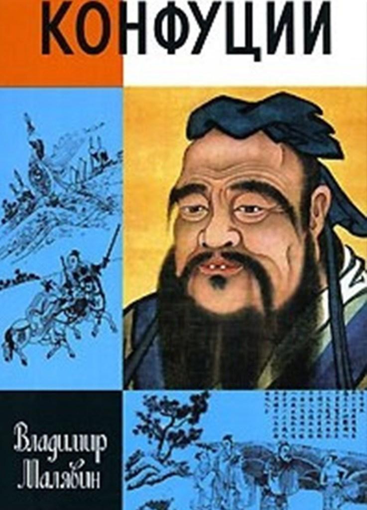 «Конфуций» — Владимир Малявин, 2007г.