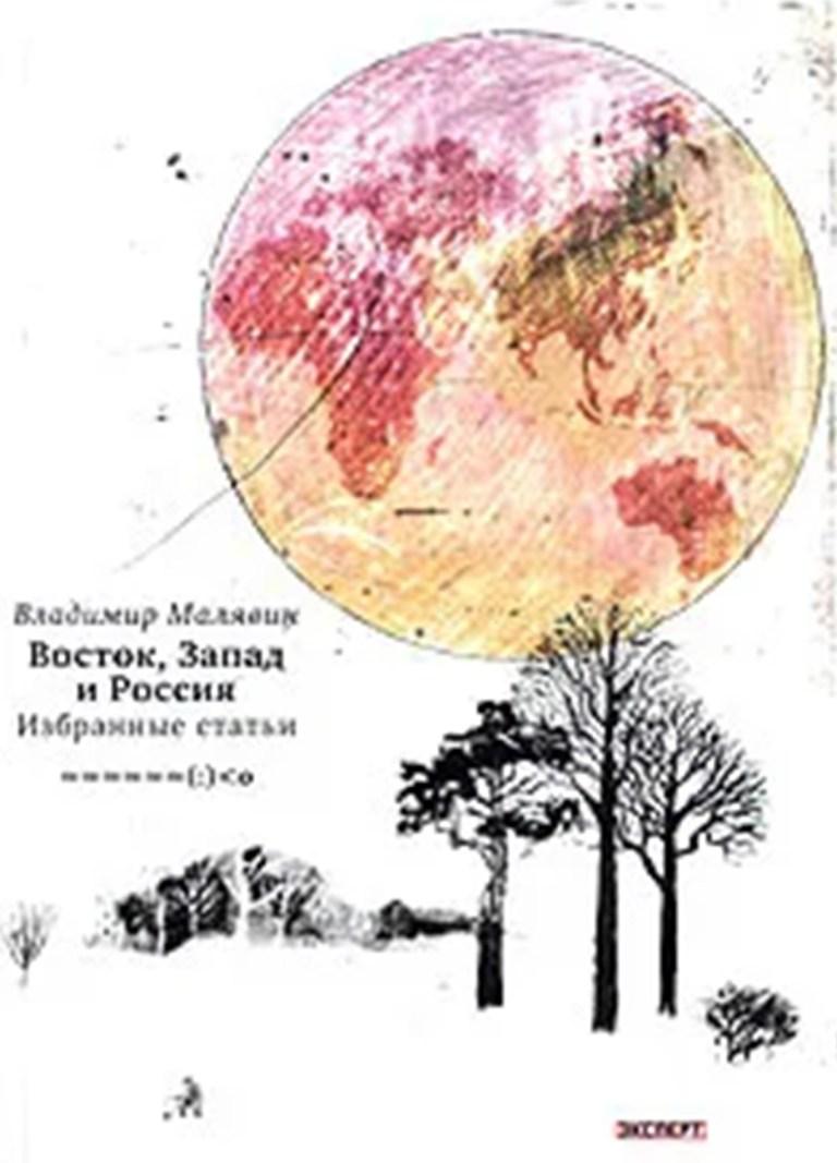 «Восток, Запад и Россия. Избранные статьи» — Владимир Малявин, 2005г.