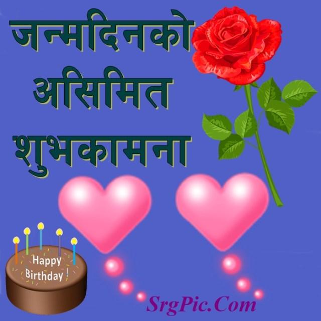 asimit shubh kamana janma din ko best wishes happy birthday