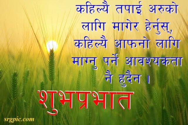 good-morning-nepali-shayari