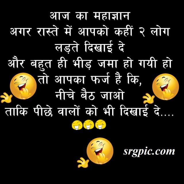 hindi-joks-images-funny-shayari-in-hindi-images-download