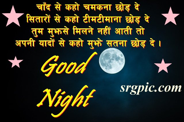 good-night-images-with-sad-shayari-moon