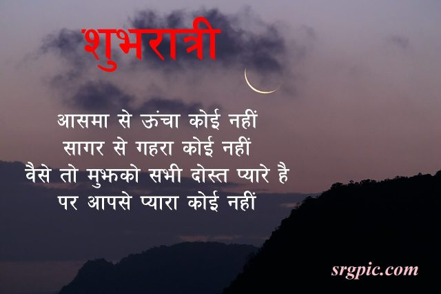 heart-touching-good-night-quotes-for-friend-in-hindi-15
