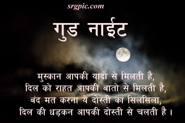 heart-touching-good-night-quotes-for-friend-in-hindi-8