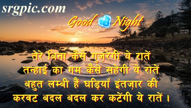 landscape-good-night-images-with-sad-shayari