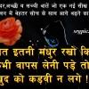 Sachi Bate Status Hindi | बहुत सुंदर,अच्छी व सच्ची बात Images