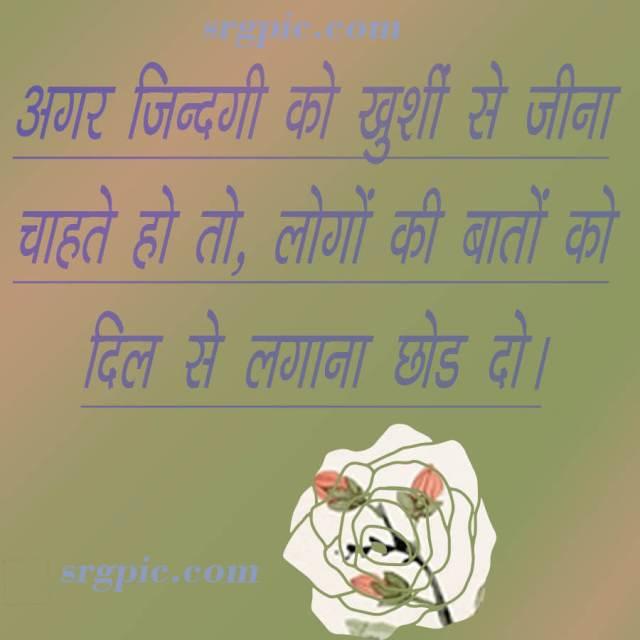 aagar-jindagiko-khusise-jina-cahteho-motivational-quotes-in-hindi