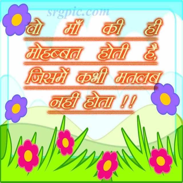 wo-maa-ki-hi-mohabat-hoti-hai-jisme-koi-sworath-nahi-hoti-sachi-bate-hindi-image-download