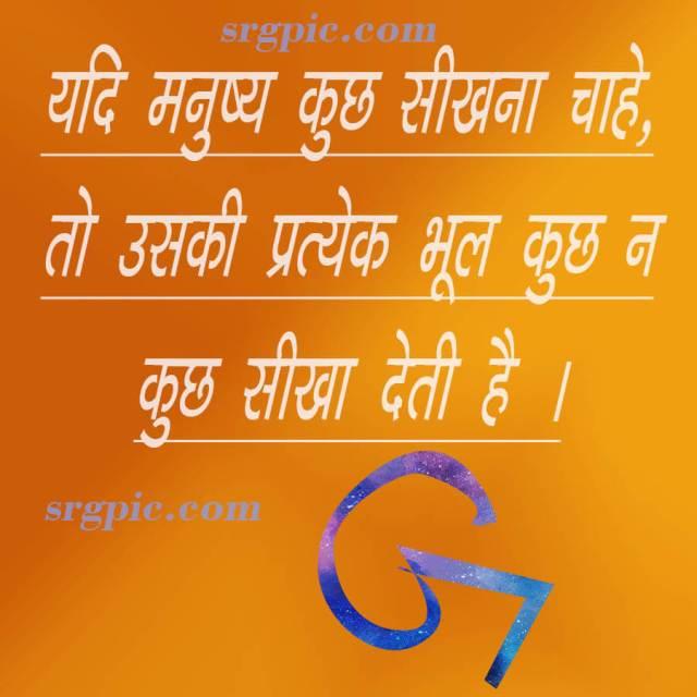 yedi-manushya-kuch-sikhna-chaheto