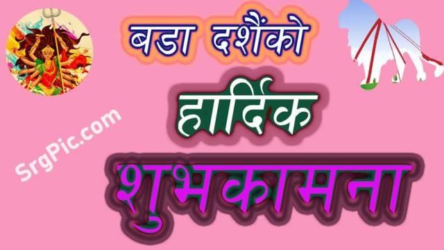 happy-dashian-new-image-in-nepali-3