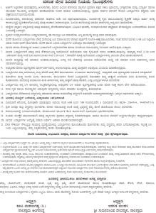Vasantha Veda Shibira Back (1)
