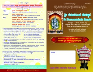 gurunasimha-invitation-2017