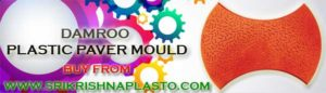 SKP Leading Damroo Plastic Paver Mould - plastic paver moulds manufacturers India. Cosmic Plastic Paver Mould 80mm, our Damru Shape Paver Mould in Plastic. Quality plastic concrete paver molds, Cement Tiles making Plastic moulds. Precast Concrete Paving Blocks making plastic moulds. buy Interlocking Paver Plastic Mould from us for best result.