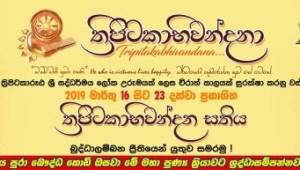 Tripitakabhivandana' Week commences tomorrow