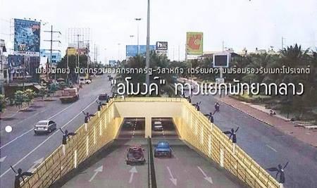 central pattaya underpass construction