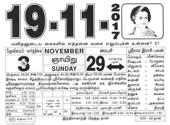 Tamil Monthly Calendar 2018, 2017 to 2009