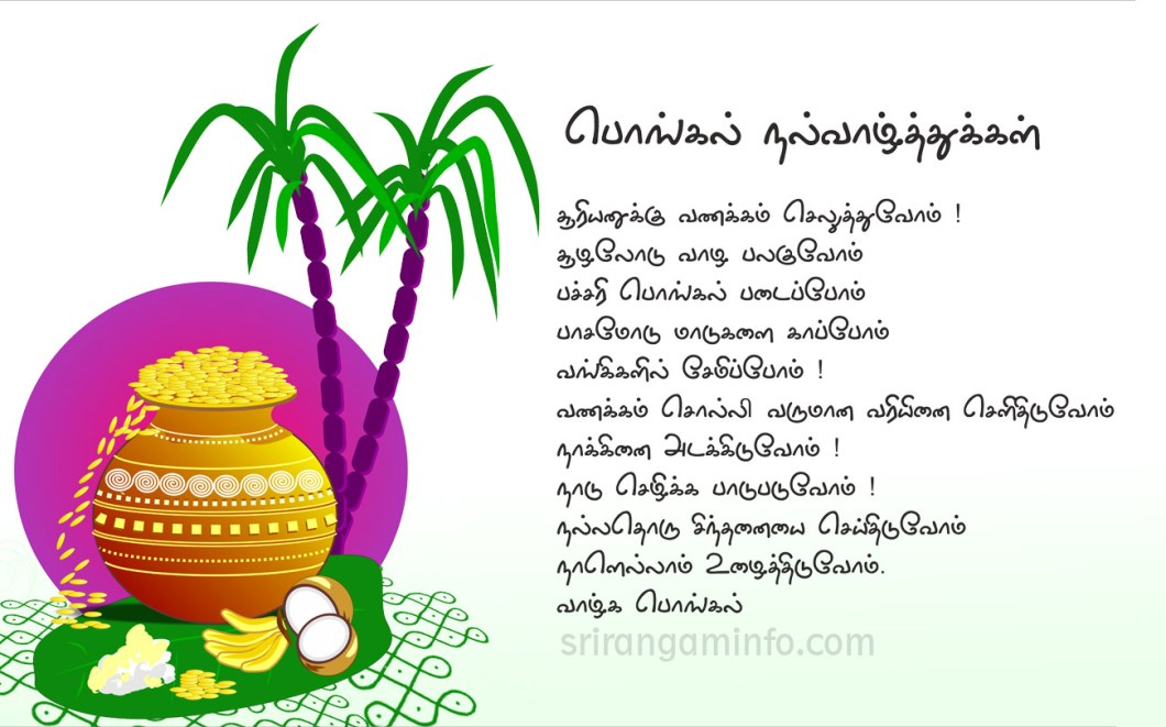 Pongal invitation cards in tamil invitationjdi pongal greetings in tamil m4hsunfo