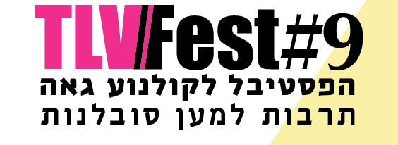 tlvfest_2014
