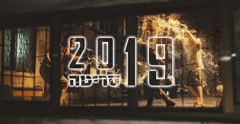 סיכום הסיכומים של סריטה לשנת 2019