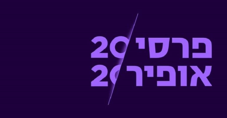 פרסי אופיר 2020: רשימת המועמדים המלאה