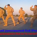 Армейские Пособия по Рукопашному Бою (СССР)