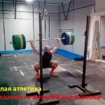 Штроссен Рэндалл. «Суперприседания как набрать 30 фунтов мышц за 6 недель»