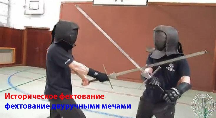 историческое-фехтование