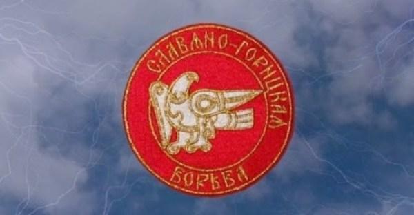 славяно-горицкая