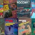 Выпуски журнала «Спортивная жизнь России» 1983 — 2011 гг