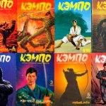 Журналы «Кэмпо» 1993 — 1999 гг.