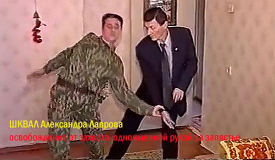 Демонстрация техники Александр Лавров Шквал