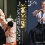 Айкидо Есинкан Нагано Рю / Aikido Yoshinkan Nagano Ryu Training [2011, Айкидо Есинкан Нагано Рю, RUS]