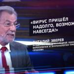 Видео с Виталием Зверевым: «Коронавирус с нами навсегда, но этого не нужно бояться — COVID-19 перенесет 70 процентов населения»