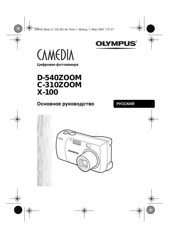 Download free pdf for Olympus CAMEDIA C-310 Zoom Digital
