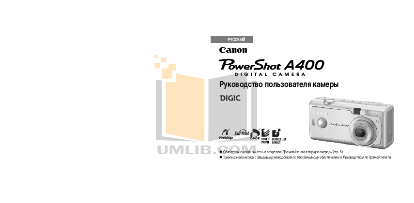 Download free pdf for Canon Powershot A400 Digital Camera