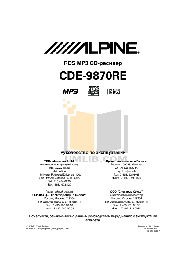 Download free pdf for Alpine CDE-9870 Car Receiver manual