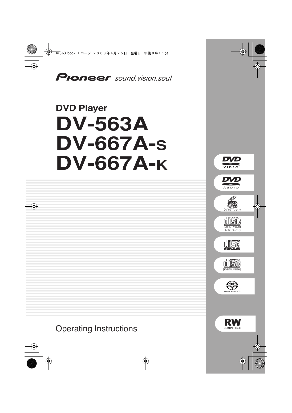 Download free pdf for Pioneer DV-563A DVD Players manual