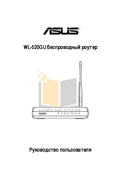 PDF manual for Asus Wireless Router WL-520gU