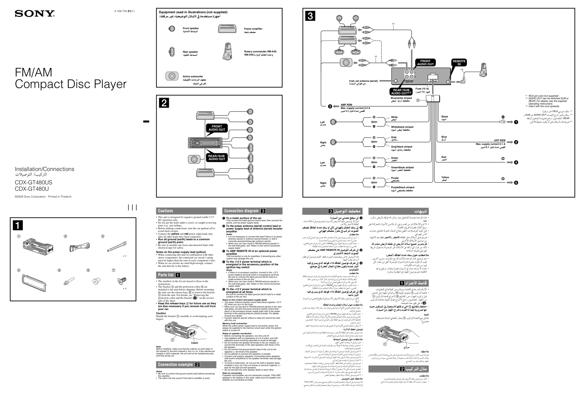 hight resolution of sony cdx gt210 wiring diagram sparkeroding co uk view and download sony cdx gt operating instructions manual online it gives drivers more solutions