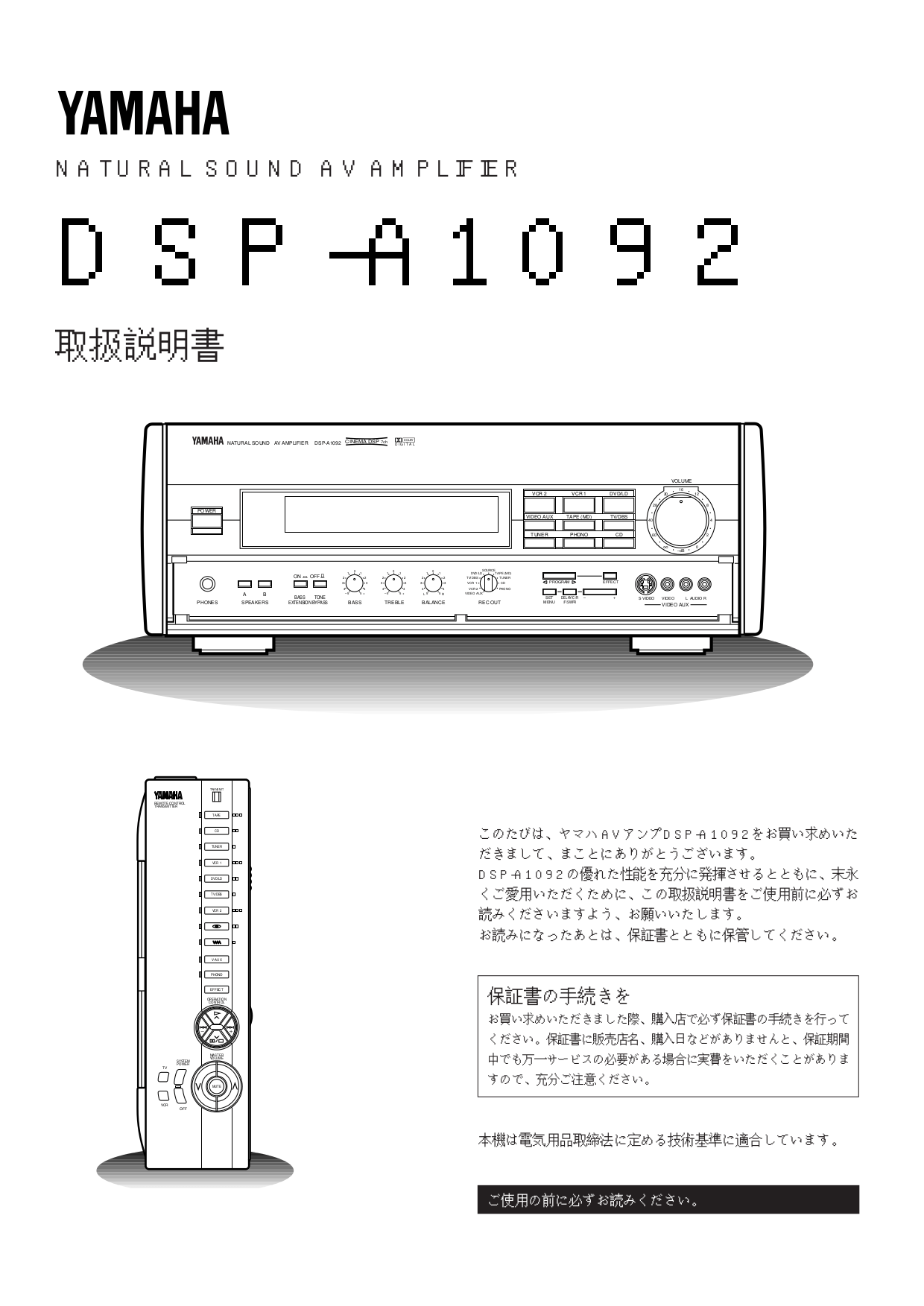 Download free pdf for Yamaha DSP-A1092 Amp manual