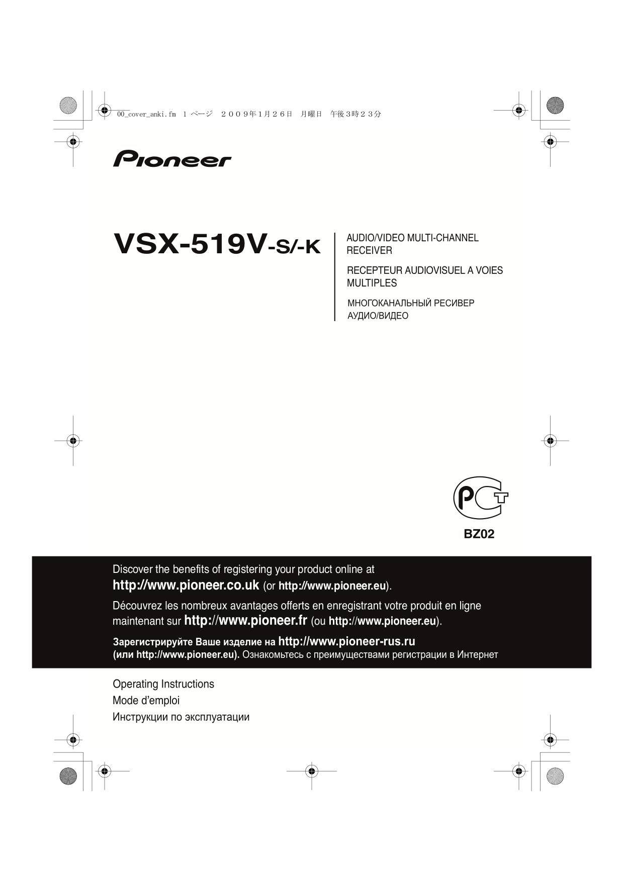 Download free pdf for Pioneer VSX-519V Receiver manual