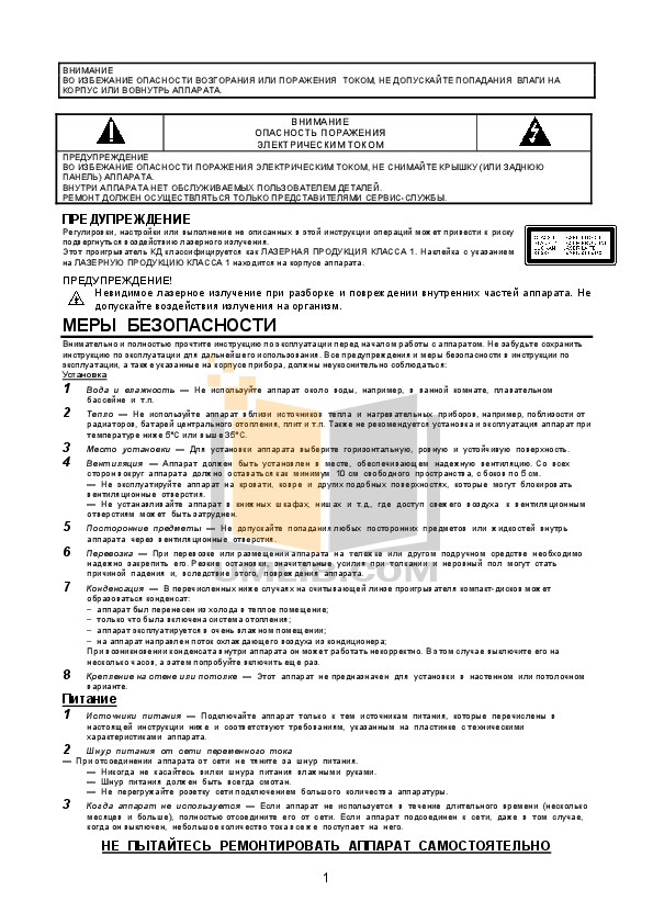 PDF manual for Aiwa Other XR-M99 Stereo Systems