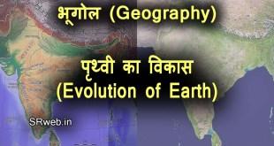 पृथ्वी का विकास (Evolution of Earth)