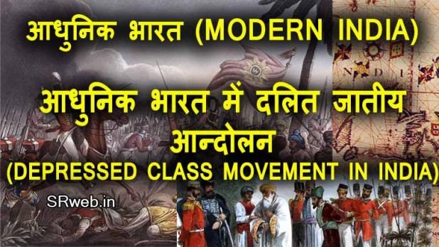 आधुनिक भारत में दलित जातीय आन्दोलन (DEPRESSED CLASS MOVEMENT IN INDIA) आधुनिक भारत (MODERN INDIA)