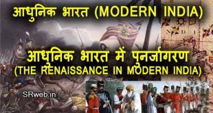 आधुनिक भारत में पुनर्जागरण (THE RENAISSANCE IN MODERN INDIA) आधुनिक भारत (MODERN INDIA)