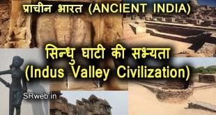 सिन्धु घाटी की सभ्यता (Indus Valley Civilization) प्राचीन भारत (ANCIENT INDIA)